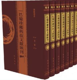 巴蜀珍稀科技文献汇刊(全十五册)