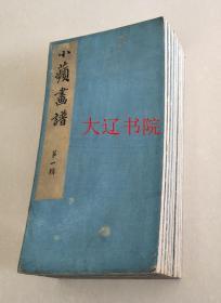 小苹画谱(1918年   珂罗版折帖   16开   全8册)