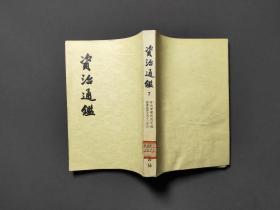 资治通鉴7【竖版繁体】(同批统一书号:11018·159,书号仅供参考)