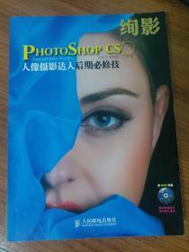 绚影Photoshop CS6:人像摄影达人后期必修技
