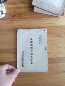 学龄前教育补充材料 中南军政委员会教育部翻印