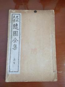 民国白纸石印《随园八十寿言》(卷一至卷六)一册全