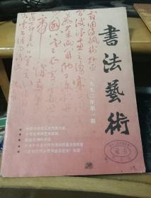 书法艺术(1992年第一期)