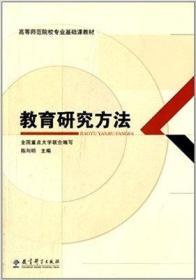 正版二手 教育研究方法 陈向明  编 教育科学出版社 9787504179883