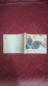 李自成起义(77年1版1印)