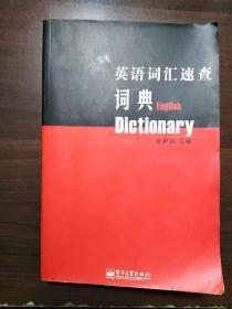 英语词汇速查词典(张艳娥主编)