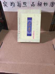米芾书法精品集