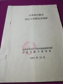 甘肃省省白银市城区水资源及其保护(油印本)
