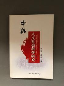 中韩人文社会科学研究(第1辑)