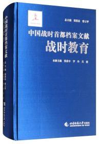 中国战时首都档案文献:战时教育