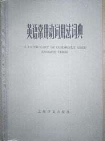 ZCD-2 英语常用动词用法词典(精装、85年1版3印)