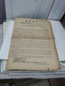 广东省军事管制委员会公告(1967年9月17日)
