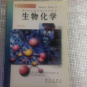 生物化学:影印版