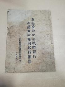 劳动保险文献 东北公营企业战时暂行劳动保险条例试行细则