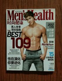 全球最热男性杂志 MH 2011年第12期 总第246期