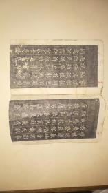 清代中晚期拓片 存12页 旧拓碑帖 详情见图