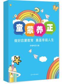 童蒙养正:做好启蒙教育奠基幸福人生