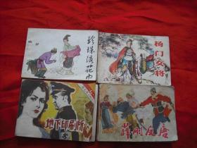 连环画 薛刚反唐 河北美术出版社 82年6月1版2印