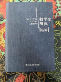 数学史辞典 新编