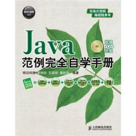 软件工程师入门:Java范例完全自学手册