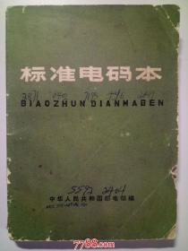 标准电码本--中华人民共和国邮电部1976年27印