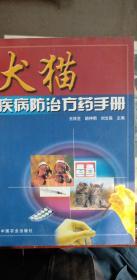 犬猫疾病防治方药手册