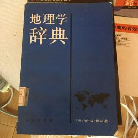 地理学辞典英W.G.穆尔著