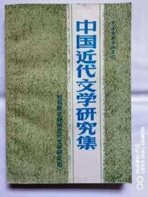 中国近代文学研究集