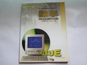 全日制普通高级中学教科书  数学  第三册(选修II)