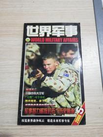 世界军事2005.5