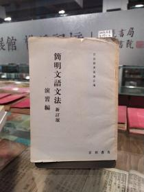 简明文语文法 演习篇 新订版(日文)