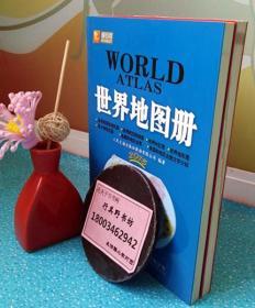 交通版【世界地图册】【中国地图册】两本合售·爱自驾·2016版