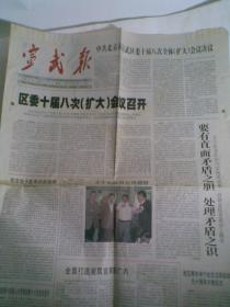宣武报 2009年5月5日 总第817期(区委十届八次会议召开)