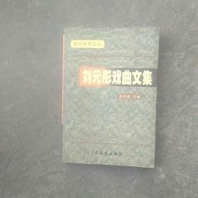 刘元彤戏曲文集