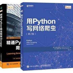 【套装2本】精通Python爬虫框架Scrapy 用Python写网络爬虫 第2版 网络爬虫编写入门到精通 python数据抓取 软件架构开发教程书籍