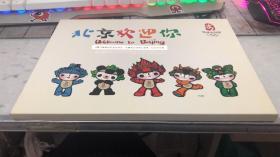 北京欢迎你《第29届奥林匹克运动会—会徽和吉祥物》邮票·纪念封专辑