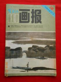 富春江画报  1984.3