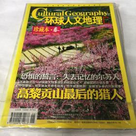 环球人文地理 珍藏本•春