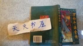 中国神怪小说大系:万仙斗法全传.   品相如图