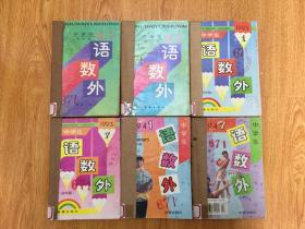 中學生語數外(初中版) 1992年、1993年、1994年三全年36期合訂六本