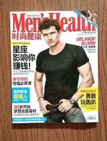 全球最热男性杂志 MH 2011年第11期 总第244期