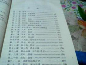 老课本】陕西省高级中学试用课本体育二年级上册