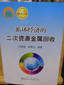 循环经济的二次资源金属回收(签名)