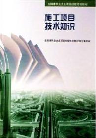 施工项目技术知识 中国建筑工业出版社  9787112026715