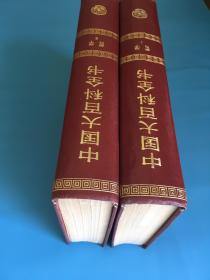 中国大百科全书(哲学ⅠⅡ)甲种本【精装】