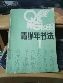 青少年书法(1988年全年,用线装订)