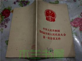 中华人民共和国第四届全国人民代表大会第一次会议文件  (毛主席像 会议图片等)人民出版社 1975年1版1印 32开平装