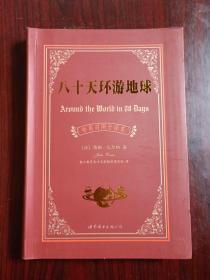 世界名著典藏系列:八十天环游地球(中英对照文全译本)