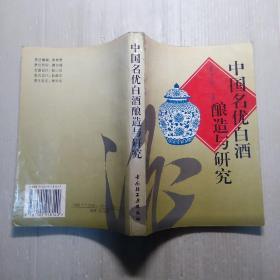 中国名优白酒酿造与研究