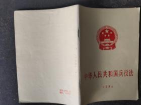 中华人民共和国兵役法 1984